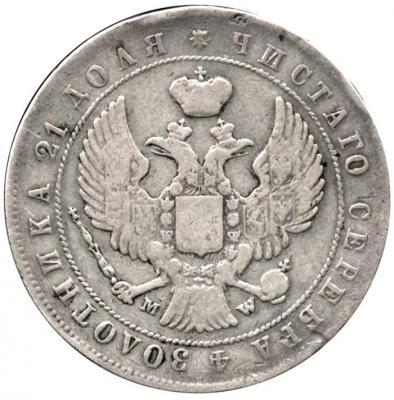 Рубль 1844 MW II.jpg