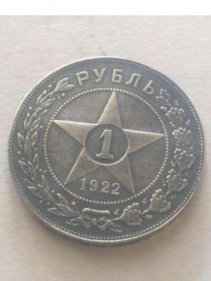 rubl-1922g-zaporozhe 1.jpg
