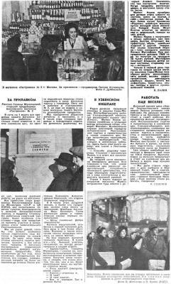Цены Огонек 1950 11.jpg