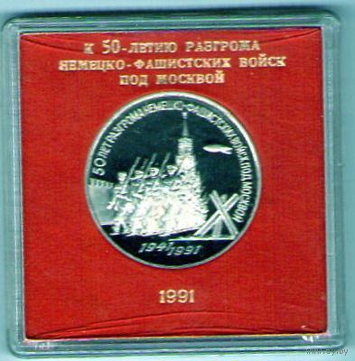 2_650_3_rub_Razgrom_nemcev_pod_Moskvoy_PRUF_V_originalnoy_upakovke_8834202.jpg