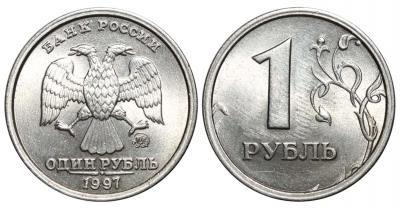 1 рубль 1997 ММД.jpg