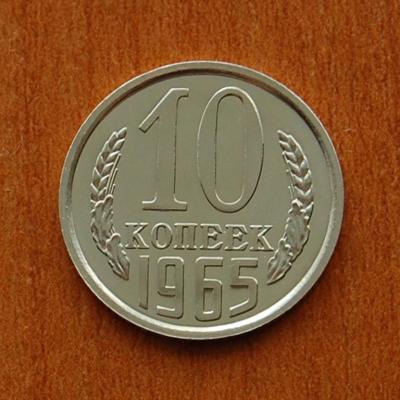 10 копеек 1965 а.jpg