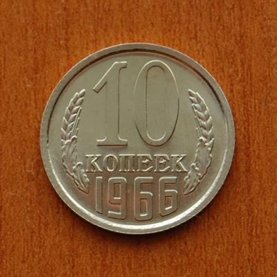 10 копеек 1966 а.jpg