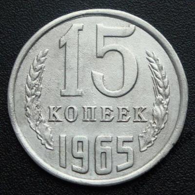 15 копеек 1965 а.jpeg