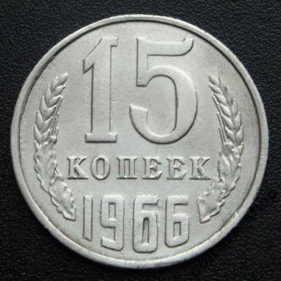 15 копеек 1966 а.jpeg