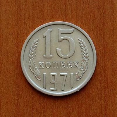 15 копеек 1971 а.jpeg