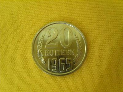 20 копеек 1965 а.jpeg