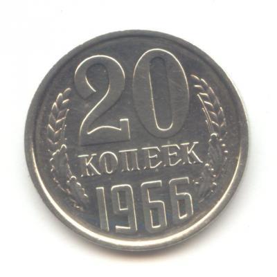 20 копеек 1966 а.jpeg
