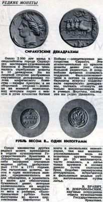 Монеты Смена 1957 15.jpg