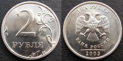 2рубля2003 пруф-лайк.jpg