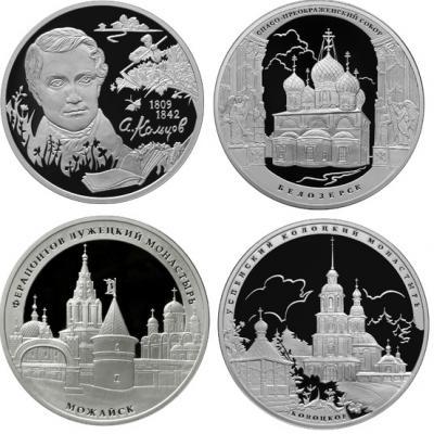 Монеты Л.А.Евдокимовой.jpg