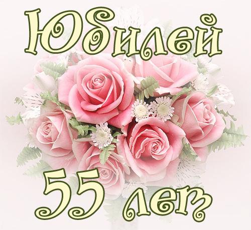 Сценарий юбилея 55 мамы в домашних условиях