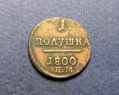 пол.-1800-ЕМ_1.jpg