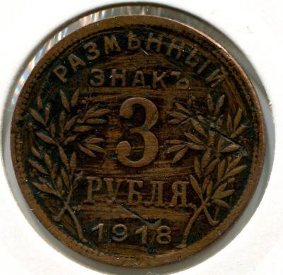 3руб(729).jpg