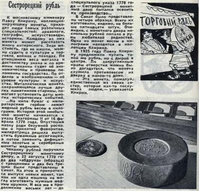Рубль Смена 1960 15.jpg