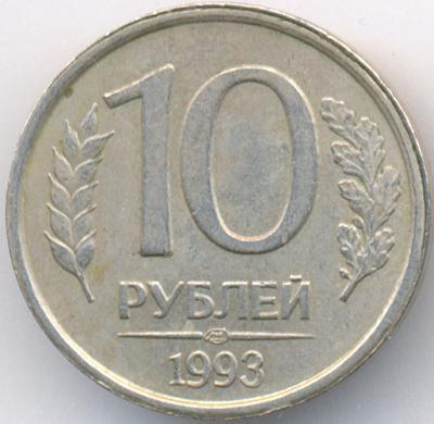 10 руб 93 НМ А.jpg