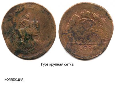 2 копейки 1793 ЕМ Павловский перечекан - коллекция.jpg