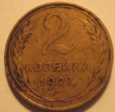 1 2 копейки 1927.JPG