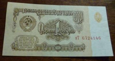 1 руб 1961-яТ.jpg