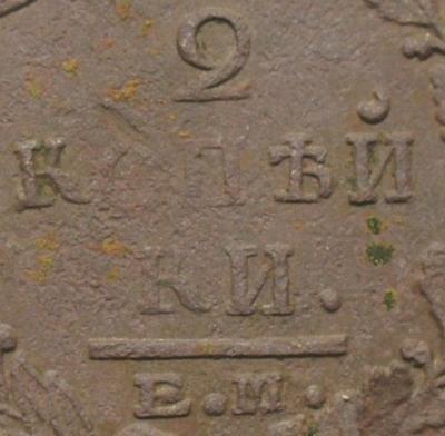 2 коп 1822 ном.JPG