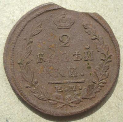 2 коп 1822 ЕМ ФГ.JPG