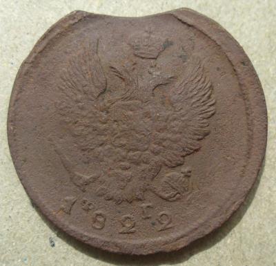 2 коп 1822 ЕМ ФГ_.JPG
