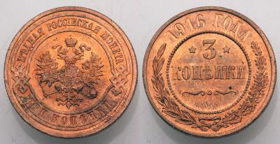 3 коп 1916 блик 120830-3542-43 м1400.jpg