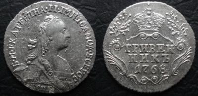 Гривенник 1768 г..jpg