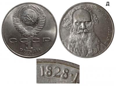 1 рубль 1988 Толстой Д - коллекция.jpg