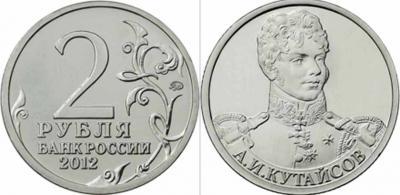 7 сентября 1812 года погиб Александр Иванович Кутайсов.jpg