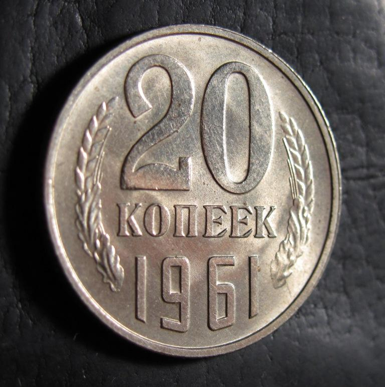 Цена на 20 копеек 1961 года альбом для юбилейных монет 2 рубля