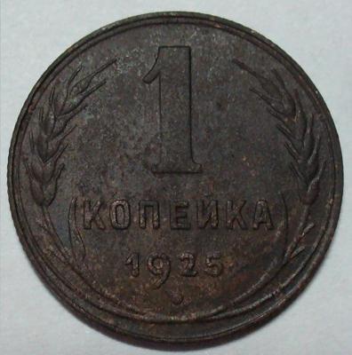 1 к 1925 2.JPG