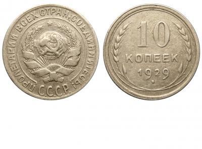 10 копеек 1929 А аверс 10-24-2-2.jpg