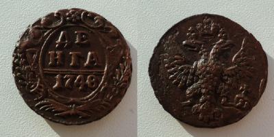 деньга 1748.jpg