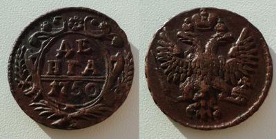 деньга 1750.jpg