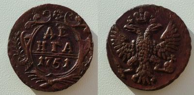 деньга 1751.jpg