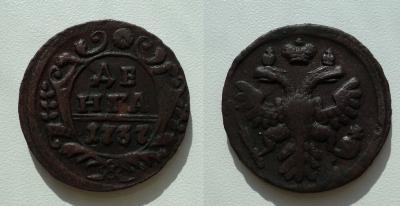 деньга 1737.jpg