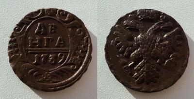 деньга 1739.jpg