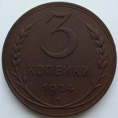 3 к 1924 2.JPG