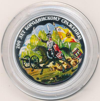 Бородино_0001.jpg