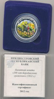 Бородино_0003.jpg