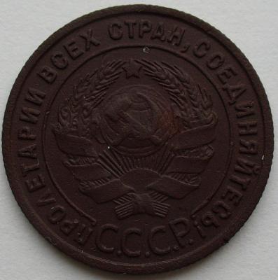1 копейка 1925г 1.JPG