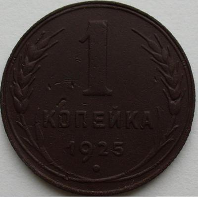 1 копейка 1925г 2.JPG