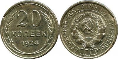 20-1924-брак.jpg