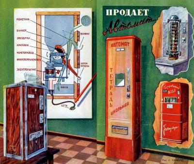 Автомат торговый ЮТ 1956 04.jpg