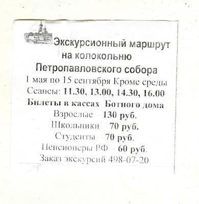 Расписание экскурсий на колоннаду Петропавловского собора.jpg