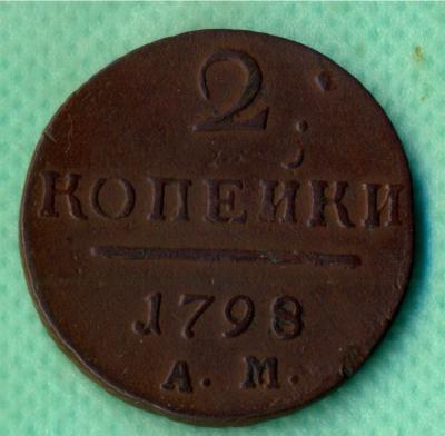 2-1798 р.jpg