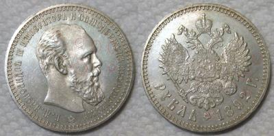 1R 1892 03 small.jpg