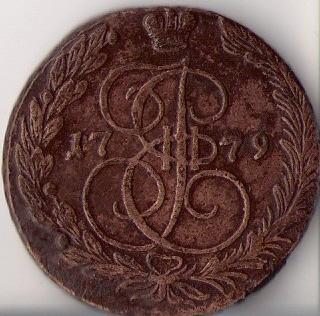 5 коп 1779 орел 1768 реверс.jpg