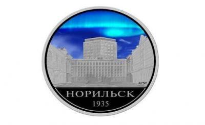 sberbank_vypustil_novye_monety_s_izobrazheniem_norilska_thumb_fed_photo.jpg